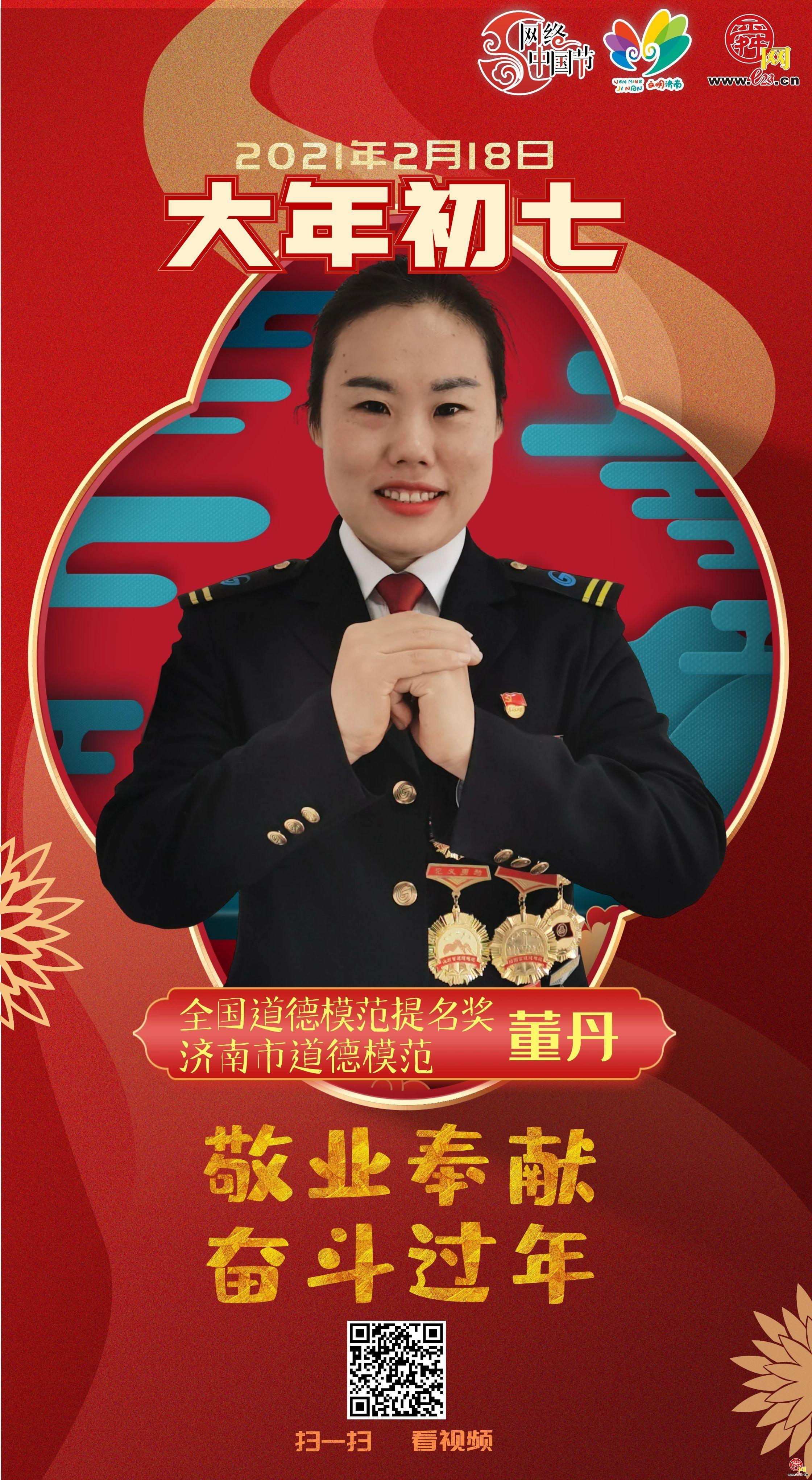 【网络中国年·春节】道德模范拜年日历