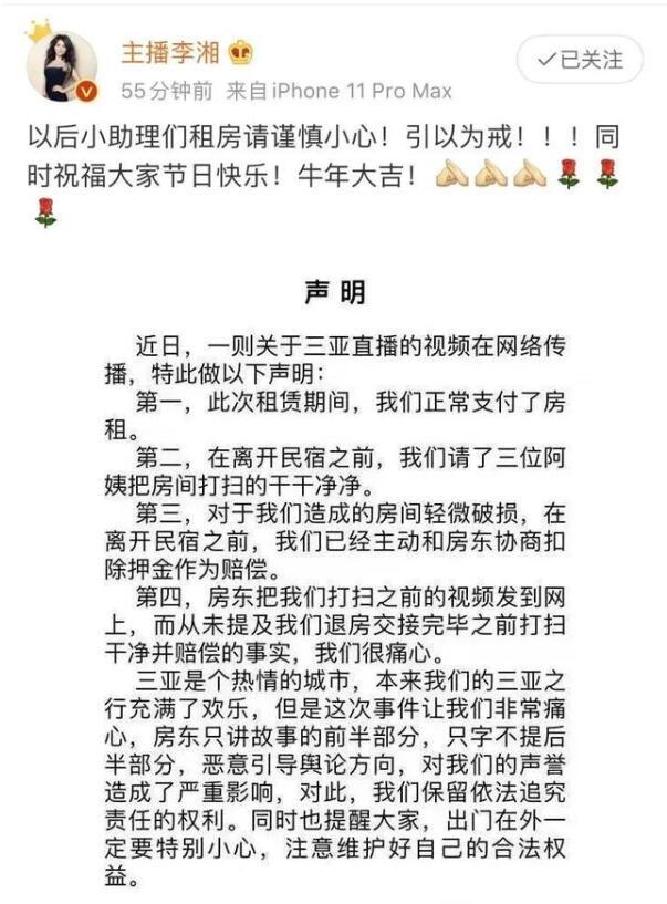 【吃瓜围观】李湘回应租房争议 称离开前已打扫 网友:该信谁?