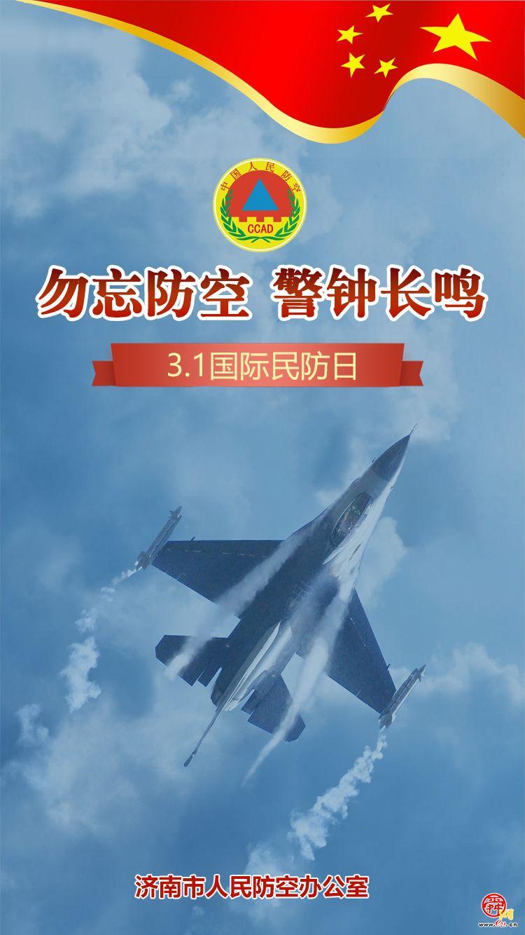 济南市人防发起公益广告:3.1国际民防日