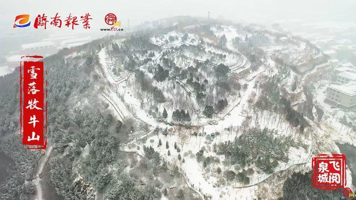 雪落牧牛山绘就绝美水墨丹青