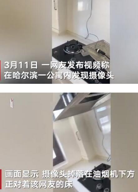 【细极思恐】公寓油烟机藏摄像头正对着床,真相到底是什么?