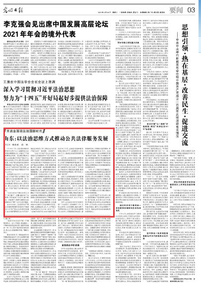 《光明日报》点赞山东优化营商环境:以法治思维方式推动公共法律服务发展