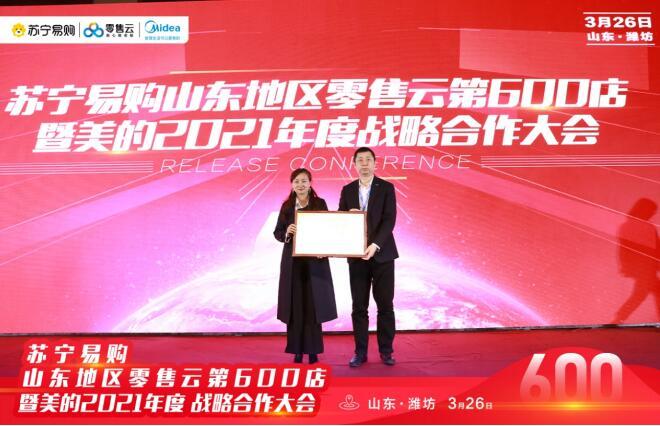 山东苏宁零售云第600店开业暨美的年度战略合作大会圆满召开