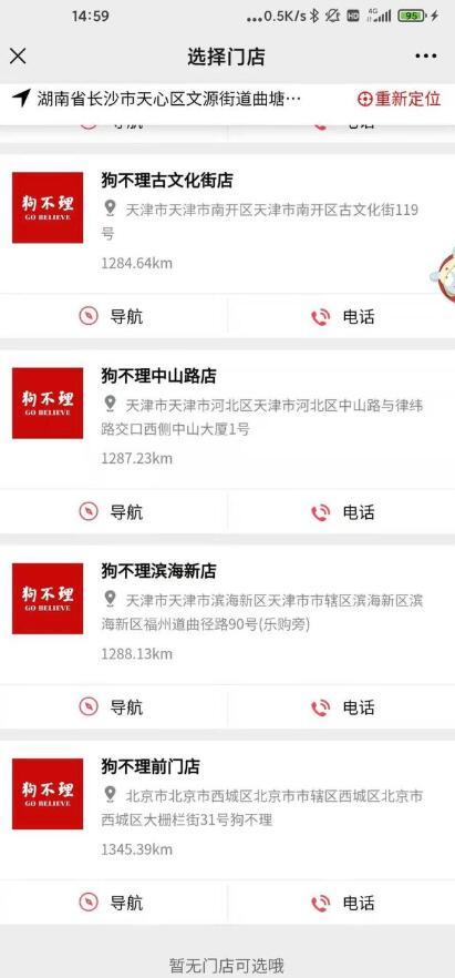 直播加盟:狗不理变人不理!狗不理回应北京最后门店停业