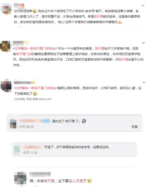 狗不理变人不理!狗不理回应北京最后门店停业