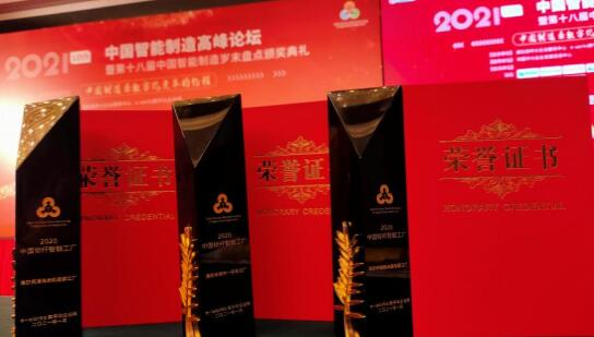 4家入选!中国智造标杆出炉:海尔智家连续上榜