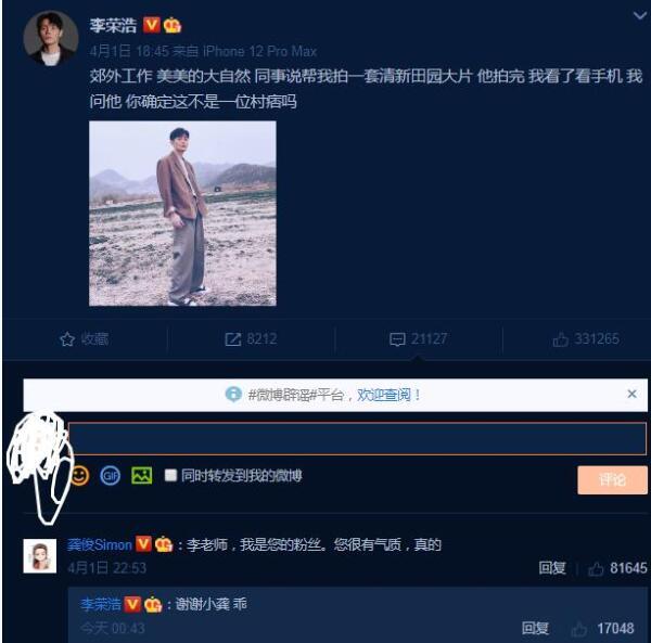 李荣浩照片像村痞 龚俊却说很帅 本尊回应来了
