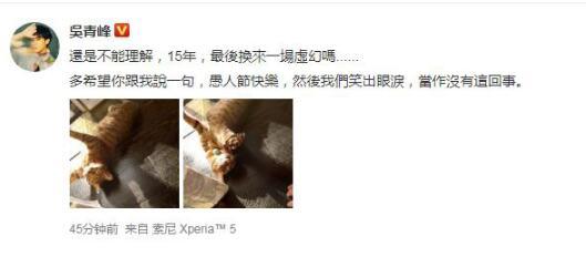 感慨万千!吴青峰著作权案胜诉后发文:多希望听到一声愚人节快乐