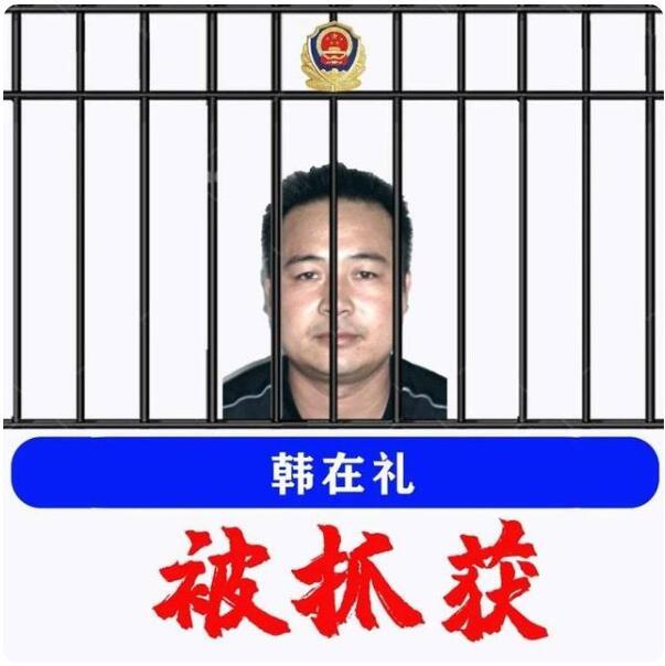 這名逃犯被新泰警方抓獲!泰安還有這9人正在通緝,發現請報警!