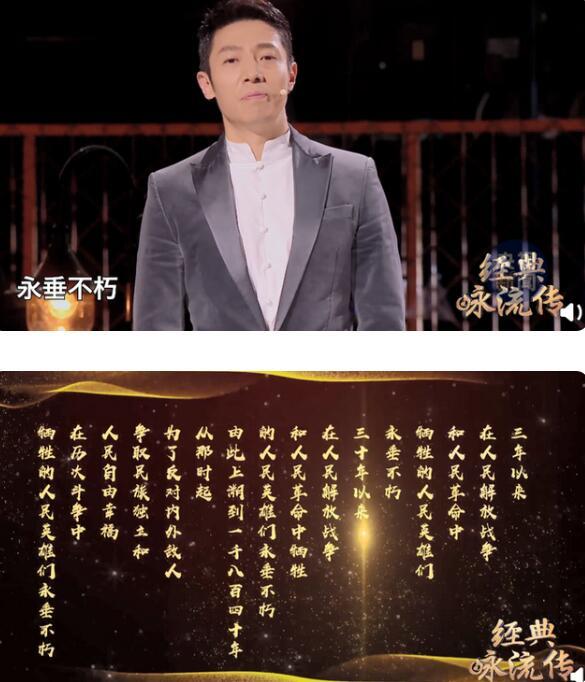 【經典永流傳】撒貝寧起立背誦人民英雄紀念碑碑文,向英烈致敬!