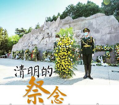 【我們的節日·清明】英雄山上,90歲老兵用軍禮悼戰友