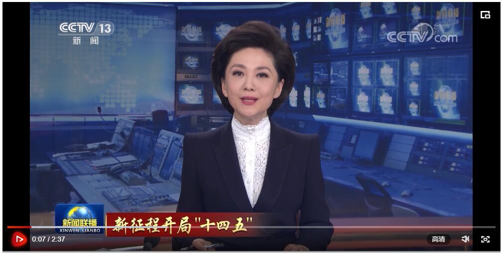 """【新征程開局""""十四五""""】區域發展跨上新臺階"""