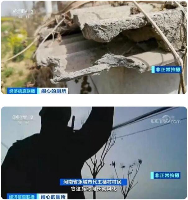 央视曝农村改造厕所轻轻一踩就碎了,具体是啥情况?