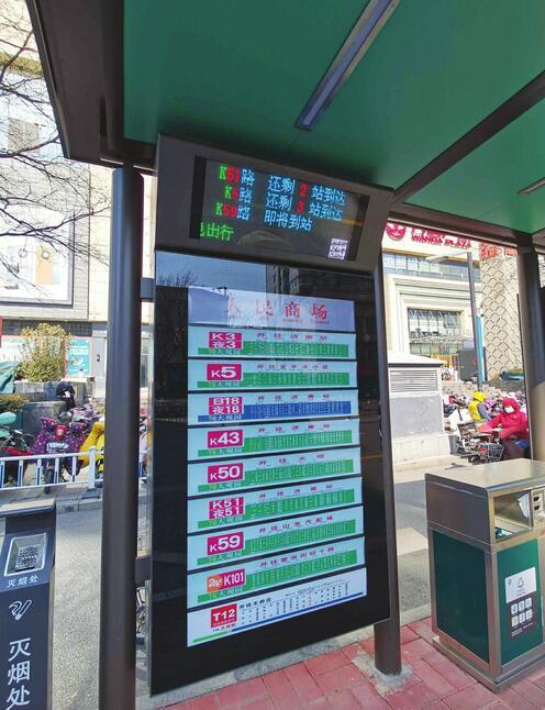 智能+贴心!195个新式公交站亮相街头 济南今年还将陆续对300余处站点进行升级提升