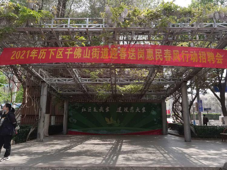 """迎春送岗惠民 千佛山街道开展""""2021年春风行动""""现场招聘会"""