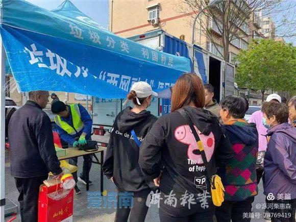 东关街道泺河社区开展垃圾分类便民服务站现场回收活动