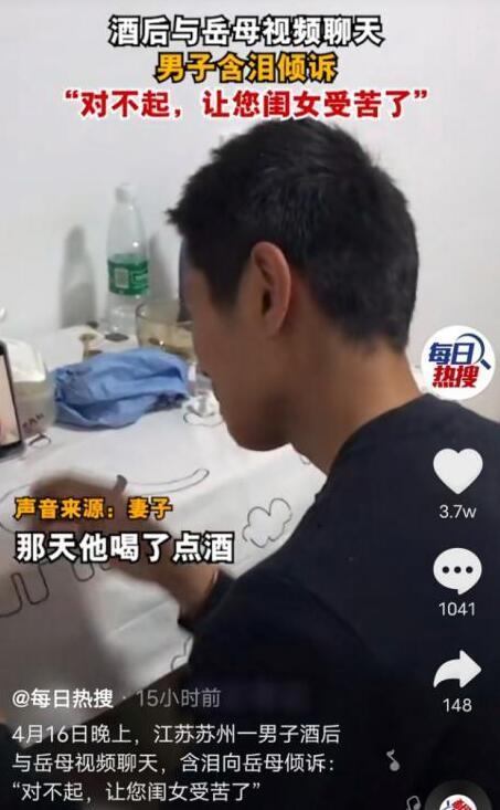 淚奔!男子喝醉酒哭著與丈母娘視頻,網民:好男人,有擔當