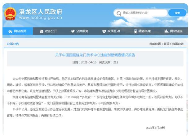 中國國畫院20套違建別墅被沒收,實情到底是什麼?