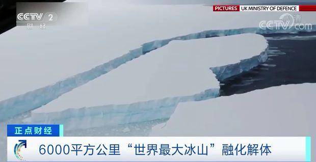 """大庆法制""""世界最大冰山""""解体,覆盖面积近6000平方公里"""
