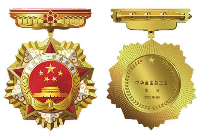 怒江法制新标准、新奖章!今年全国五一劳动奖的奖励有变化