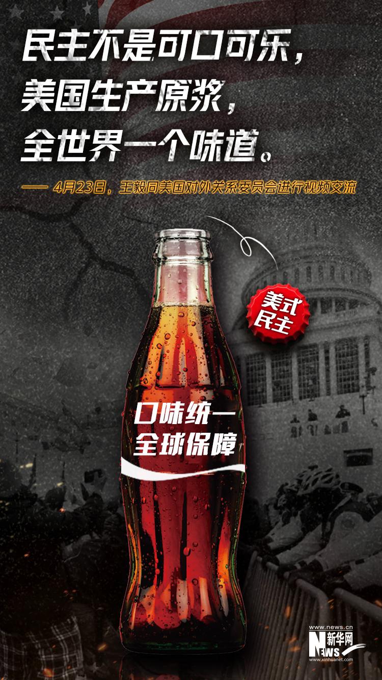 漯河法治网创意漫画 民主不是可口可乐