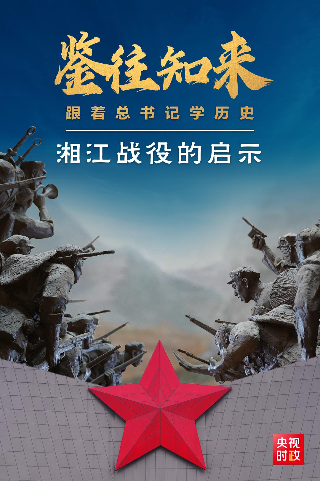 濮阳新闻鉴往知来丨跟着总书记学历史:发生在80多年前的这场战役,习近平为何如此萦怀?