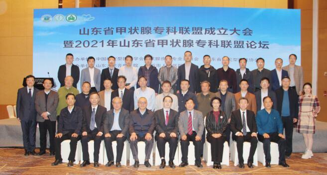 山东省甲状腺专科联盟成立大会暨2021年山东省甲状腺专科联盟论坛成功举办