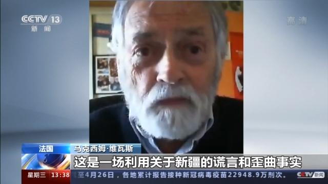 松原法治网总台记者专访马克西姆·维瓦斯:西方的谎言掩盖不了新疆真相