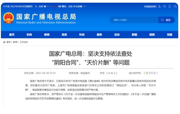 保山新闻【最新消息】郑爽被曝偷逃税 官方约谈涉事企业