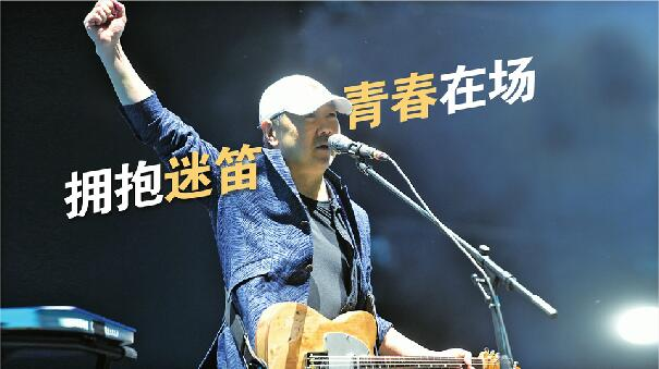 """迷人""""笛""""城 迷笛音乐节开唱,全国各地乐迷为济南奔赴而来"""