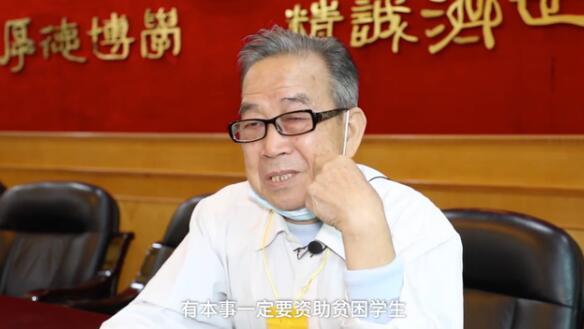 【大爱之人】8旬退休教授为贫困生捐70万,评论区太暖了