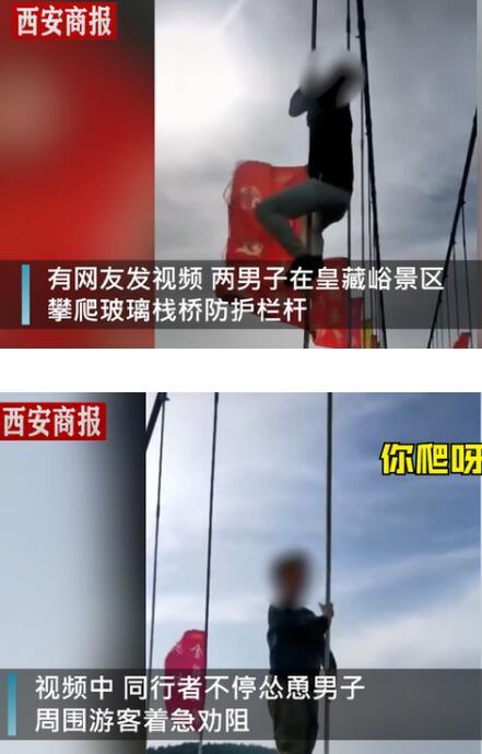男子爬玻璃栈桥防护栏被逐出景区,现场具体发生了什么?