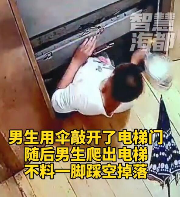 电梯故障 13岁男孩自救失败坠亡,监控画面曝光评论区炸了