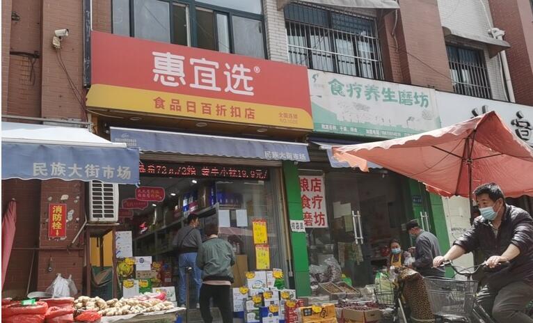 抢抓零售业新风口 惠宜选连锁惠民折扣店异军突起