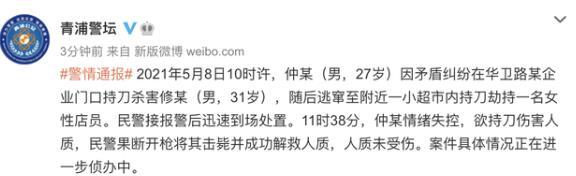 上海一男子杀人后劫持人质被击毙,被劫持的女性店员怎么样了?