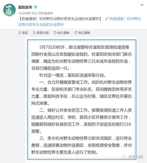 杭州野生動物世界3隻金錢豹外逃,聯合調查組入駐