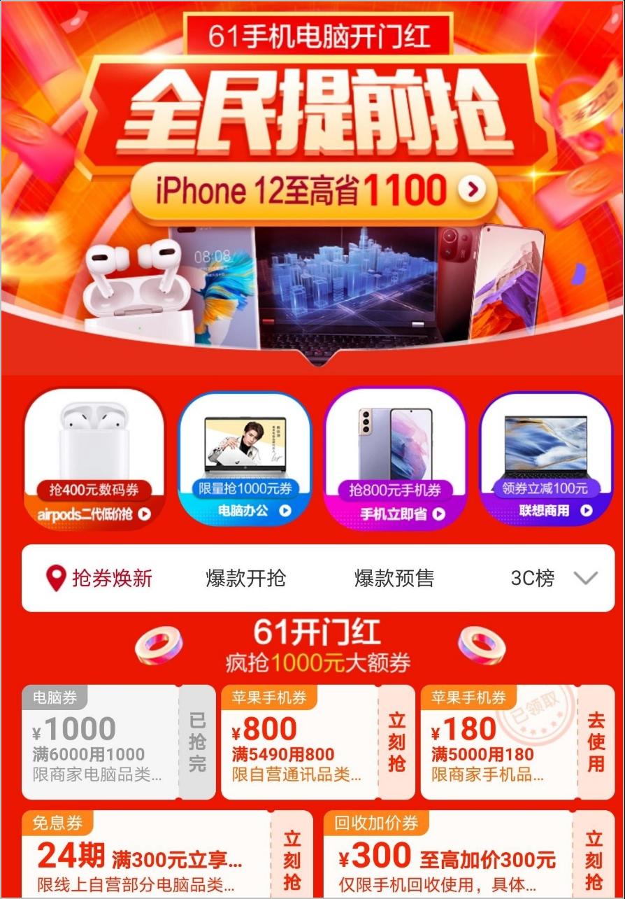 苏宁618开启,手机以旧换新每满300元补贴100元