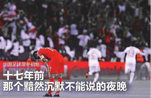 中國足球凜冬初始十七年前那個黯然沉默不能說的夜晚