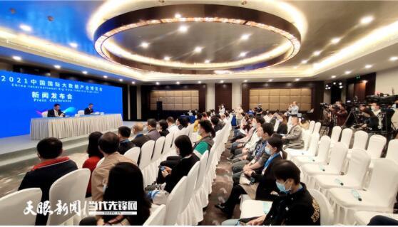 共享發展新機遇 共創美好新未來丨2021中國國際大數據產業博覽會綜述