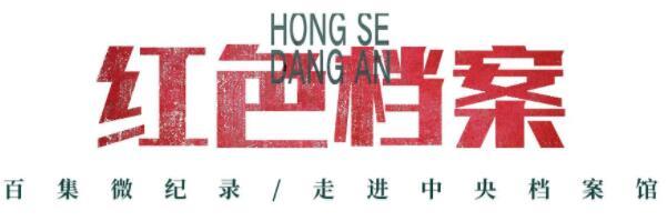 """百集微紀錄·紅色檔案丨解放上�!安蝗朊裾� 毛澤東用四個""""很好""""點贊"""