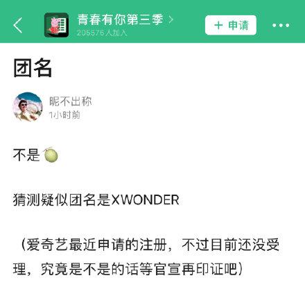 """《青你3》被曝不会成团,""""出道组""""九人将单独活动"""