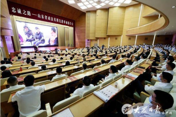 忠诚之路——全省政法英模先进事迹报告会举行
