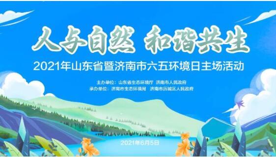 世界环境日山东主场活动预热片来了!6月5日济南华山见!