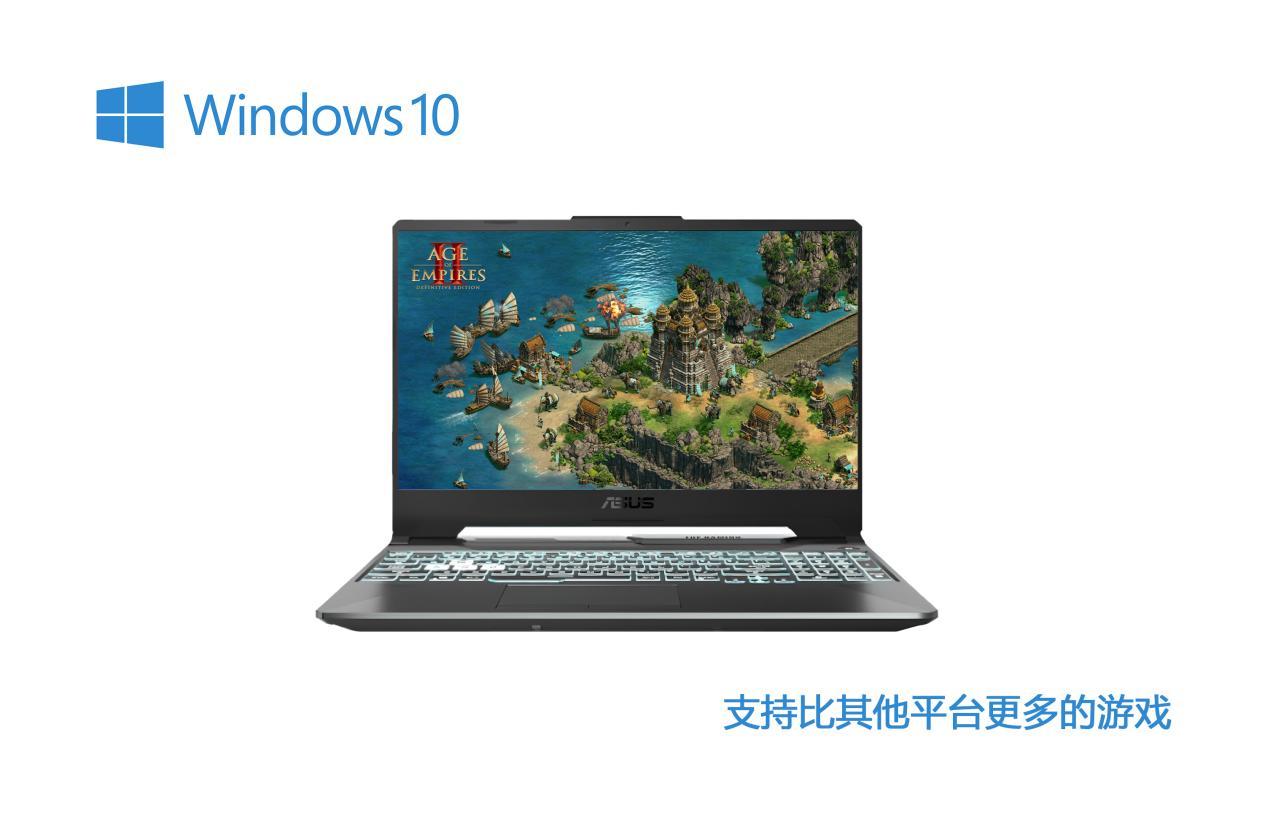 搭载正版Windows 10 天选2游戏本带来可靠游戏体验