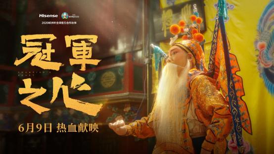 巩俐倾情配音,海信发布欧洲杯品牌主题片《冠军之心》