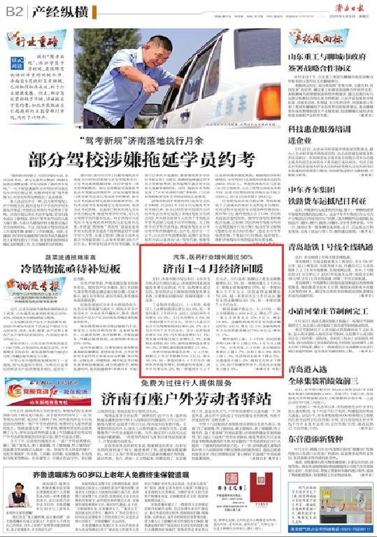 汽车、医药行业增长超过50% 美高梅集团 济南1-4月经济回暖