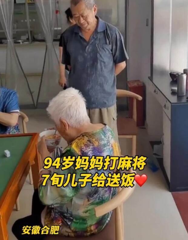 7旬儿子给打麻将的94岁妈妈送饭 现场画面太温馨