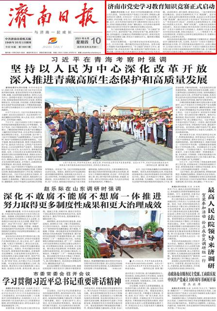 济南市党史学习教育知识竞赛正式启动