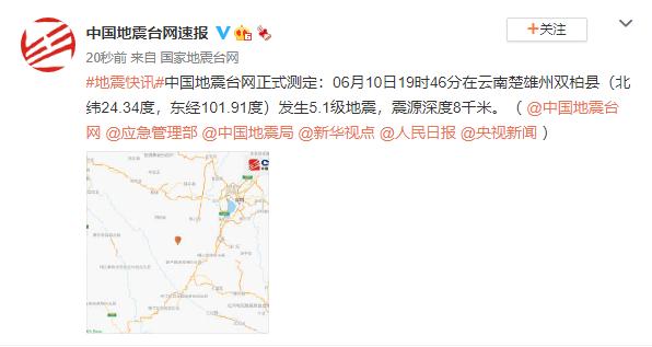 云南楚雄州双柏县发生5.1级地震 震源深度8千米