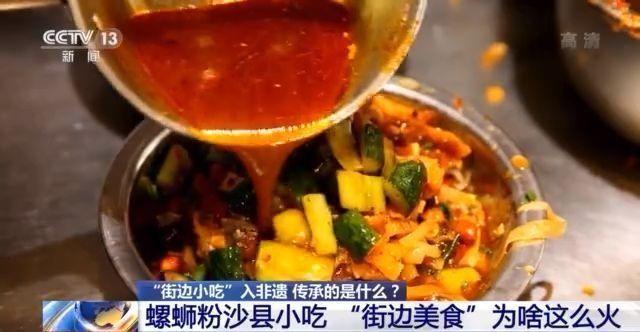 """螺蛳粉、沙县小吃等入非遗 """"街边美食""""为啥这么火?❓❓"""